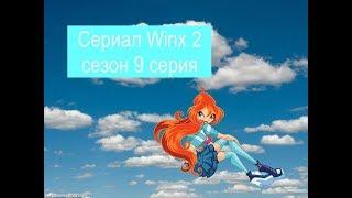 Сериал Winx 2 сезон 9 серия