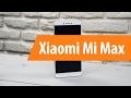 Распаковка Xiaomi Mi Max / Unboxing Xiaomi Mi Max