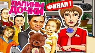 ПАПИНЫ ДОЧКИ - ФИНАЛ ! - Папины Дочки Прохождение Игры КОНЕЦ #6