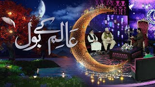 Aalim Ke BOL - BOL Ramzan Sehri Transmission with Aamir Liaquat 31st May 2018 | BOL News
