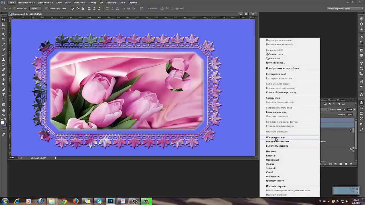 Создаем открытку в фотошоп