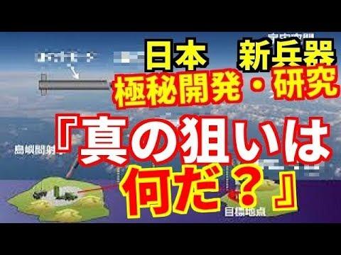 【機密】日本が世界最強の兵器? 米軍もビックリ仰天?自衛隊が開発研究する新兵器の全貌があきらかに!韓国との技術力の違いは明白www