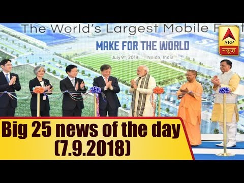 25 Fatafat: PM Modi Inaugurates Samsung`s World Largest Mobile Factory