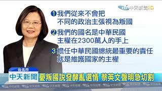 20200104中天新聞 林靜儀「叛國說」遭罵爆! 英粉出征「德媒」臉書