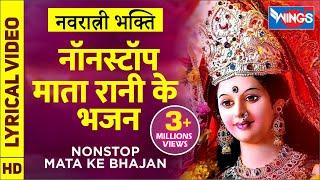 नवरात्री भक्ति : नॉनस्टॉप माता रानी के भजन - Nonstop Mata Rani Ke Bhajan : Navratri Song Special