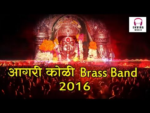 Aagri Koli Brass Band 2016 | आगरी कोळी Brass Band 2016