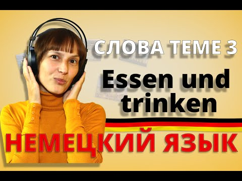 """Немецкий: слова к теме 3 """"Essen und trinken'/'Еда и напитки'    немецкий для начинающих - Популярные видеоролики!"""