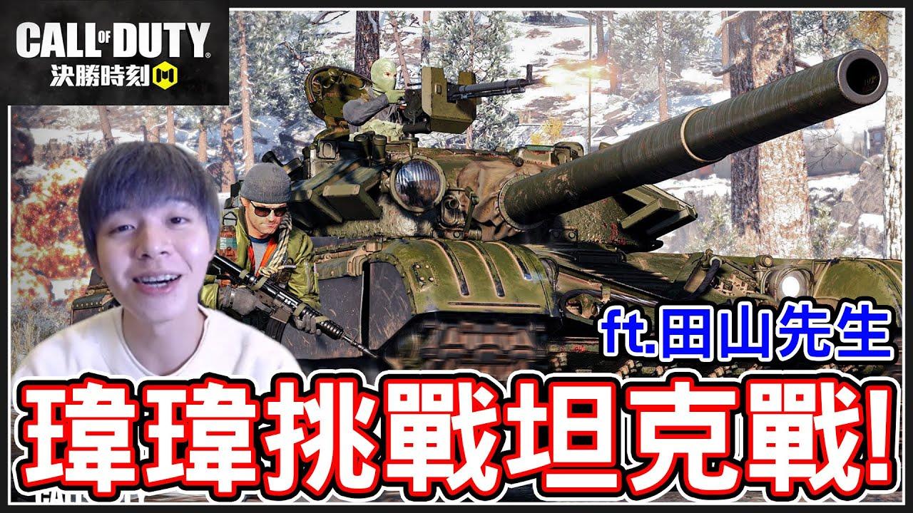 【決勝時刻M】挑戰坦克戰!原來瑋瑋是炮兵神射手的料 feat.田山先生