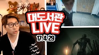 대도서관 LIVE] 아웃라스트2 최고의 공포게임! / 4/29(토) 헛! GAME 게임 실시간 방송 (buzzbean11)