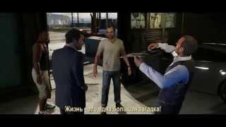 Grand Theft Auto 5 — релизный трейлер (русские субтитры)