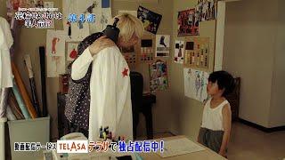 『コタローは1人暮らし』スピンオフドラマ「花輪せんせいは半人前!?」第4話PR