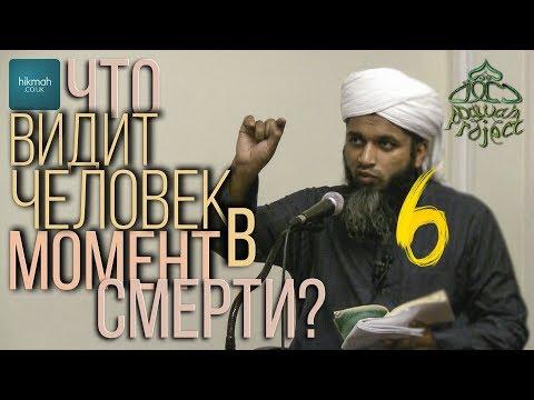 В МИГ СМЕРТИ ЧТО ВИДИТ ЧЕЛОВЕК? - Шейх Хасан Али   Dawah Project