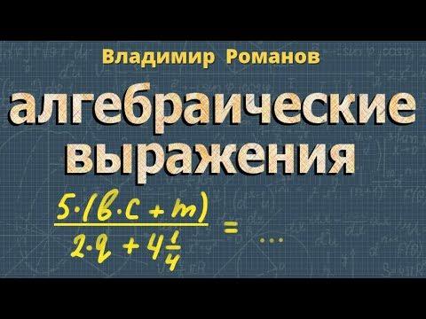 Вопрос: Как решать алгебраические выражения?
