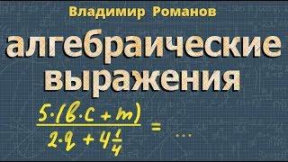 алгебра 7 АЛГЕБРАИЧЕСКИЕ ВЫРАЖЕНИЯ решение примеров