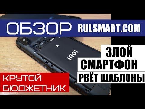 Обзор INOI 3 Power — очень злой бюджетный смартфон с лютыми фишками