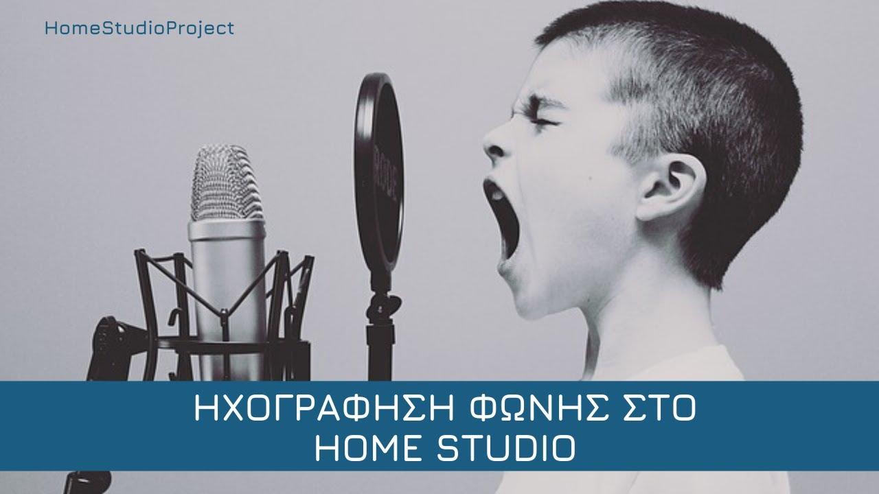 Πως ηχογραφώ φωνή στο home studio μου.