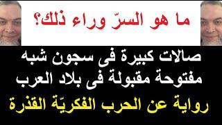 مخابرات الغرب تقود حرب قذرة على الاسلام وعلى التيارات الاسلامية وتستعين بكلاب من العرب 1509