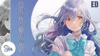 未明の君と薄明の魔法 / やなぎなぎ COVER 【sia】
