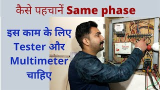How to check same phase in 3 phase line  Same phase problem in wiring