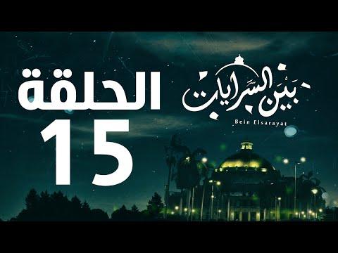 مسلسل بين السرايات HD - الحلقة الخامسة عشر ( 15 )  - Bein Al Sarayat Series Eps 15