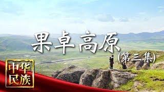 《中华民族》 20190729 果卓高原 第三集 相逢  CCTV