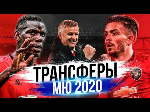 Грилиш заменит Погба в Манчестер Юнайтед? Трансферы 2020