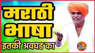 मराठी भाषा स्पेशल, २०२० चे कीर्तन | इंदुरीकर महाराज कॉमेडी किर्तन | indurikar maharaj comedy kirtan