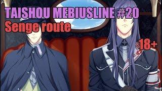 /Яой-новелла/ Сенге / Taishou Mebiusline #20