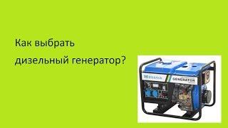 Как выбрать дизельный генератор?(, 2015-05-04T19:10:03.000Z)