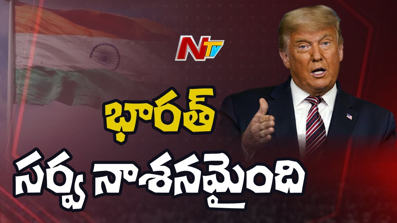 Download భారత్ సర్వ నాశనమైంది: India has Just Been Devastated By Covid19 Says Donald Trump, Fires On China