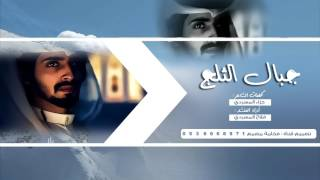جبال الثلج - شيلة رايقة - للمبدع I فلاح المسردي - تجديد 2018