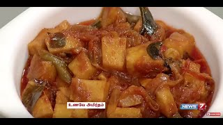 "Unave Amirtham - Spicy ""Karunai Kilangu masala"" | Nutritional benefits of Yams  | News7"