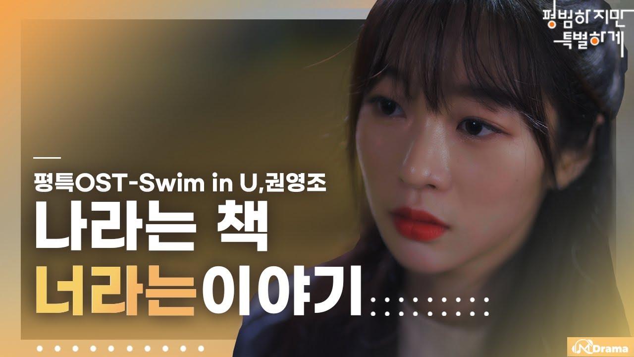 [MV] Swim in U(스민유), 권영조 _ 나라는 책, 너라는 이야기 (평범하지만특별하게/Ordinary but Special)