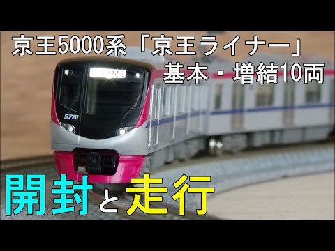 運用 系 京王 5000 【京王】新型5000系が先行デビュー!!【運用ダイヤ&時刻表情報】