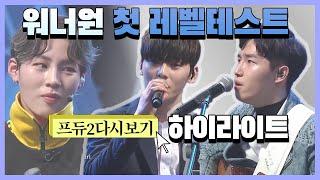 프듀2_워너원(Wanna One)첫 레벨테스트 무대