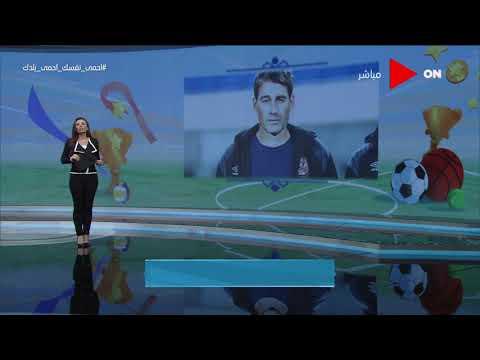 صباح الخير يا مصر - أخبار الرياضة.. لجنة التظلمات تضع شرطا جديدًا لتخفيف عقوبة إيقاف كهرباء