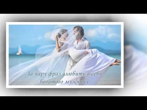 познакомиться и выйти замуж