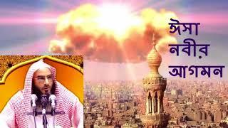 ঈসা নবীর আগমন (Return of ISA (as) - শায়খ মতীউর রহমান মাদানী | Sheikh Motiur Rahman Madani