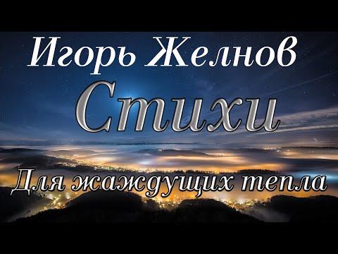 """Стихи Игорь Желнов """"Для жаждущих тепла"""" Читает Городинец Сергей"""