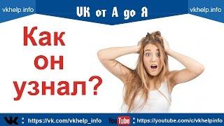 видео Как узнать возраст в ВКонтакте (2 рабочих способа)