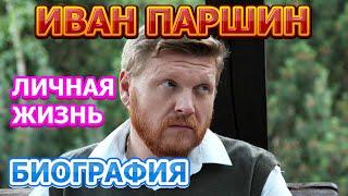 Иван Паршин-биография, личная жизнь, жена, дети.Актер сериала Морские дьяволы. Особое задание (2020)