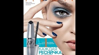 Каталог Avon Казахстан 5 2016 смотреть онлайн бесплатно