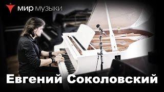 Евгений Соколовский в рояльном салоне «Мир Музыки»