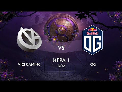 видео: vici gaming vs og (игра 1) | bo2 | the international 9 | Групповой этап | День 4