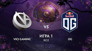 vici-gaming-vs-og-1-bo2-the-international-9-4