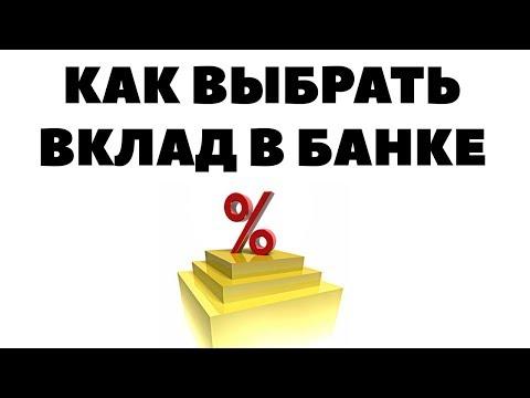 Как правильно выбрать вклад в банке?