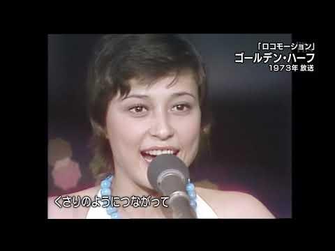 「ロコモーション」 ゴールデン・ハーフ(1973 OA)
