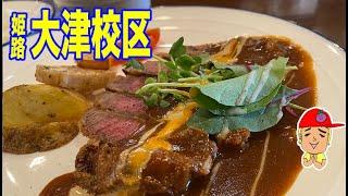 【家内飯】大津校区で美味しいお店インスフォロワーさんに聞いてライブして行ってきた【姫路】