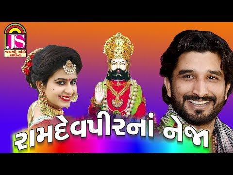Kinjal Dave. Gaman Santhal || Ramapir Na Neja || New Song 2017