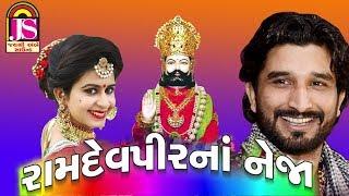 Kinjal Dave. Gaman Santhal || Ramapir Na Neja || New Gujarati Popular Song